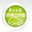 舟山日报汽车工作室