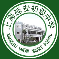 上海市延安初级中学