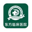 辽宁省东方医药研究院临床医院