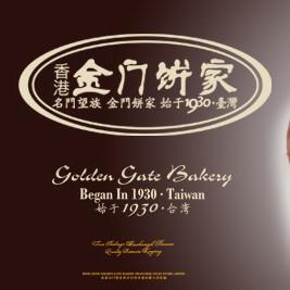 新密市香港金门饼家