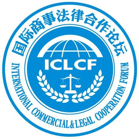 国际商事法律论坛