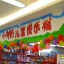 儿童娱乐丶正版玩具丶好记星