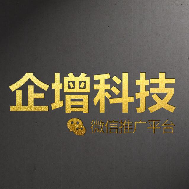重庆市企增科技推广平台