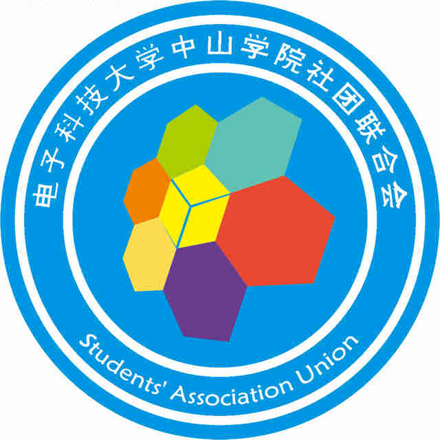中山学院社团联合会