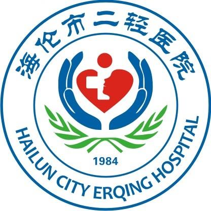 黑龙江省海伦市二轻医院