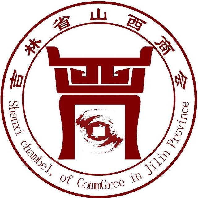 第三届吉林省山西商会