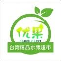 台湾水果精品店