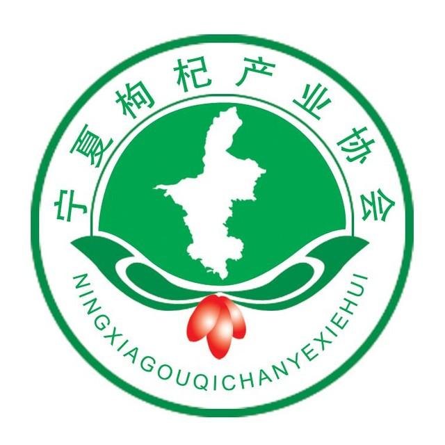 宁夏枸杞产业协会