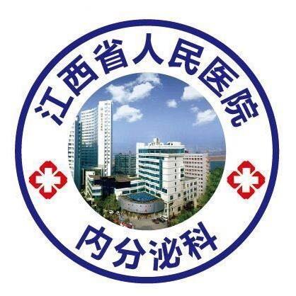江西省人民医院内分泌科