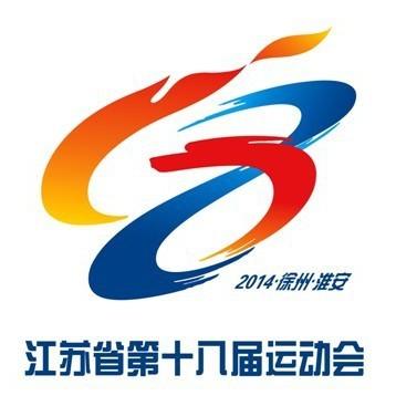江苏省第18届运动会