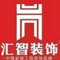 汇智装饰岳阳分公司头像图片