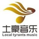 土豪音乐文化传媒发展有限公司