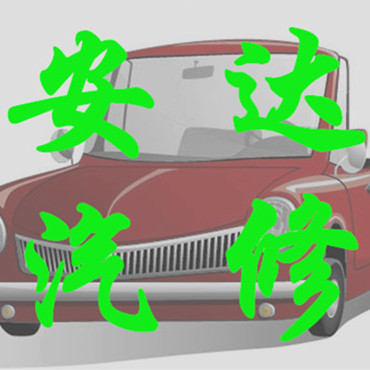 安徽省舒城县安达小汽车修理厂