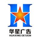 云浮华星广告设计中心