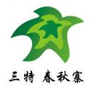 南漳春秋寨