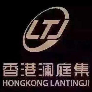 香港澜庭集董事会