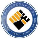 陕西学前师范学院社团联合会