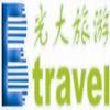 滁州光大旅行社