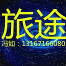万泽丰国际旅行社