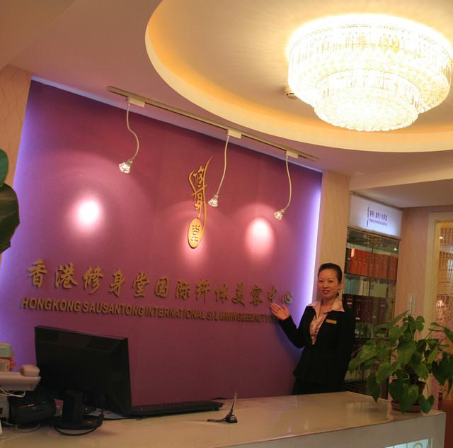 香港修身堂卢湾店