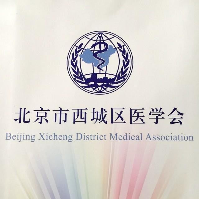 北京市西城区医学会