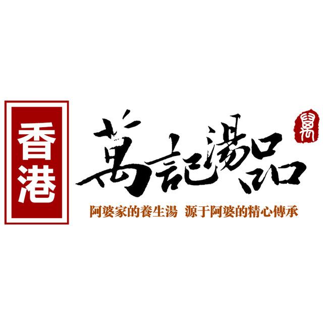 香港萬記湯品