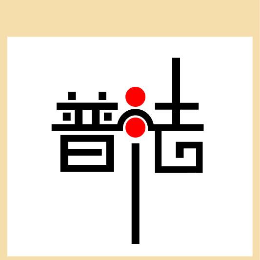 黑龙江省八五二农场法制宣传