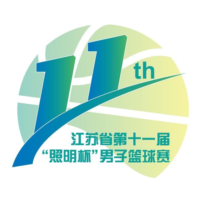 江苏省第十一届照明杯男子篮球赛
