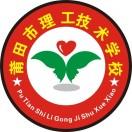 莆田理工学校