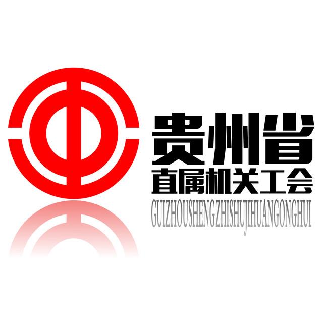 贵州省直属机关工会