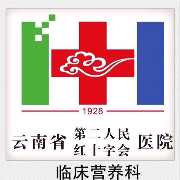 云南省二院临床营养科