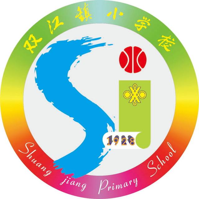 重庆市潼南区双江镇小学校
