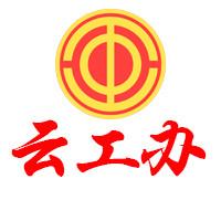 云南省总工会办公室