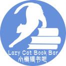 小懒猫书吧