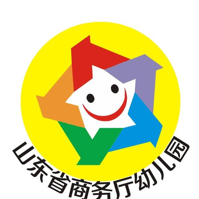 山东省商务厅幼儿园
