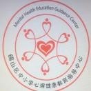 锡山区心理健康教育指导中心