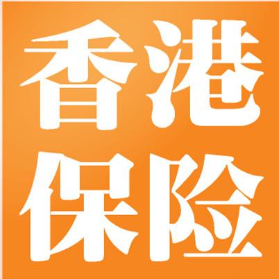 香港保单超值团购