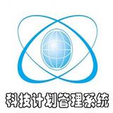 黑龙江省科技计划综合管理系统