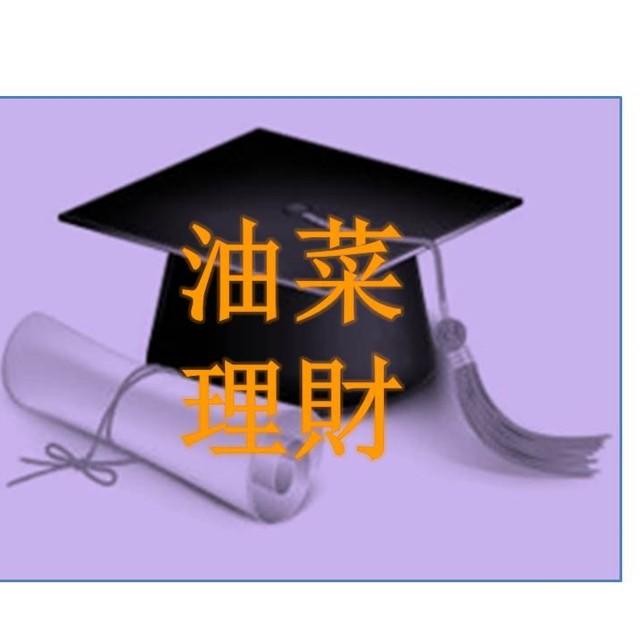 油菜香港投资理财圈
