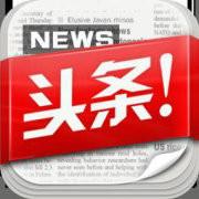 台湾头条新闻