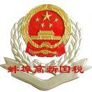 蚌埠高新国税