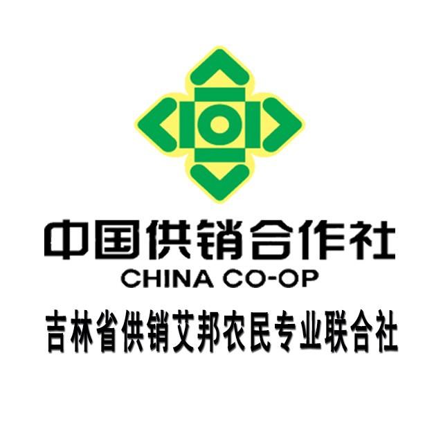 吉林省供销艾邦农民专业联合社