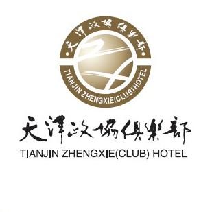 天津市政协俱乐部