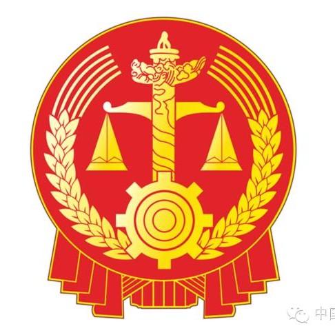 黑龙江省牡丹江农垦法院