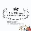 艾丽丝婚礼定制