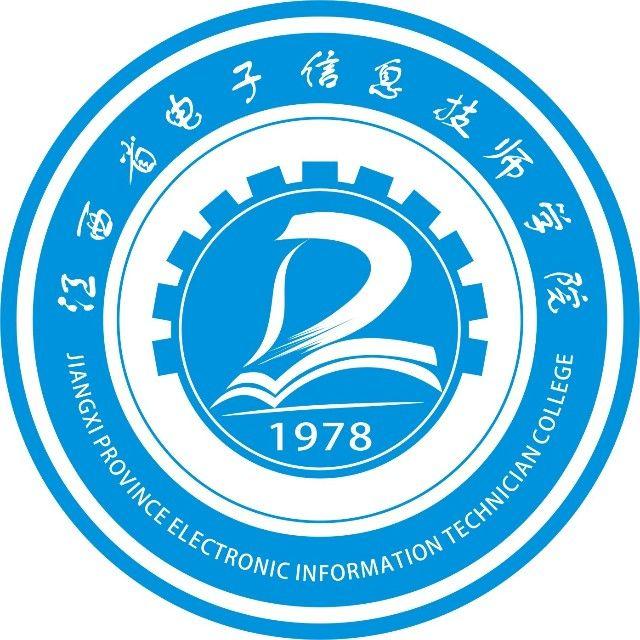 江西省电子信息技师学院党建微讯