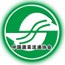 中国蔬菜流通协会