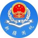尉犁县国税
