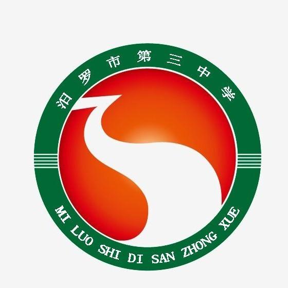湖南省汨罗市第三中学