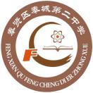 上海市奉贤区奉城第二中学